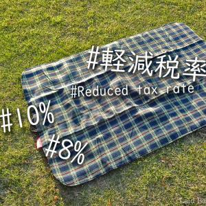 【軽減税率対策】表で比べる!ピクニックで得をしよう