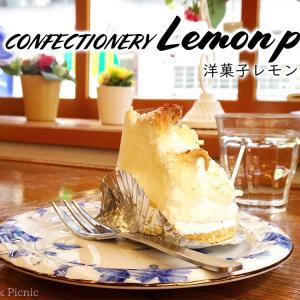 焼きたてレモンパイに出会えた! /  洋菓子レモンパイ @浅草