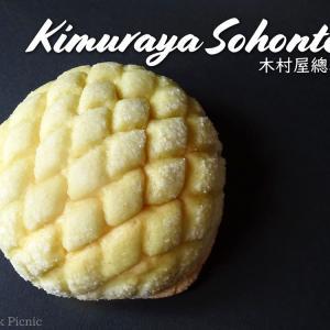 銀座クリームメロンは本物のメロンパンじゃない? / 木村屋總本店 @東京ほか