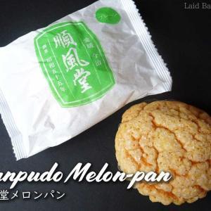 ザラメを楽しむメロンパン / 順風堂 @愛媛