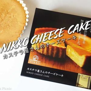 チーズが濃厚チーズな『カステラ屋さんのチーズケーキ』 / 日光カステラ本舗 @日光