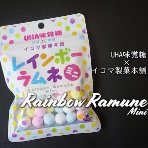 幻の『レインボーラムネ』がコンビニに! / UHA味覚糖×イコマ製菓 @セブンイレブン