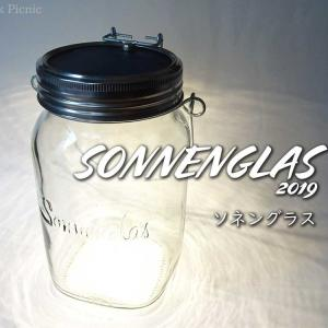 ピクニックで使える!おしゃれなランプ / SONNENGLAS(ソネングラス)