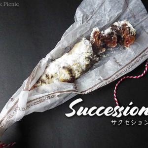 グリーンバナナの粉を使ったお菓子『ソーシソン』 / Succession(サクセション) @谷中