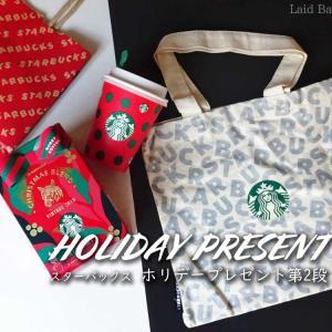 スタバのホリデープレゼント第2弾!ミニトートバッグはシックに使う / Starbucks Coffee @全国