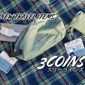 【3COINS】ピクニックに便利なトラベルアイテム @全国