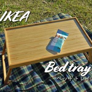 IKEA◆ベッドトレイの使い方!ピクニック編 @全国