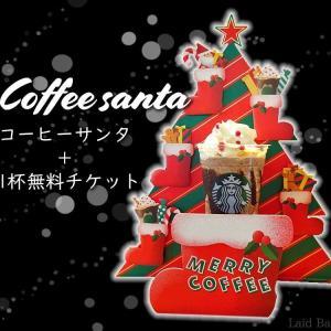 2019◆1杯分の料金でドリンク2杯とコーヒーサンタを入手する方法 / Starbucks Coffee @全国