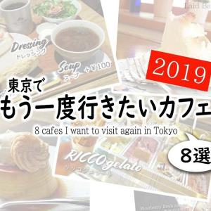 2019年◆東京でもう一度行きたいカフェ8選 @東京