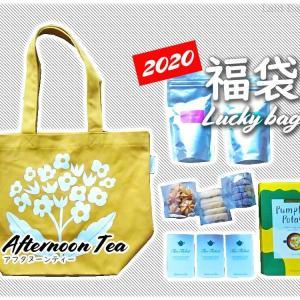 2020福袋◆アフタヌーンティーの無駄のないニューイヤーズバッグ / Afternoon Tea @全国
