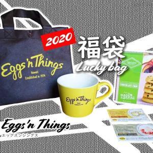 2020福袋◆Eggs'n Thingsのパンケーキ付きLUCKY BAG!/ エッグスンシングス @国内全店舗