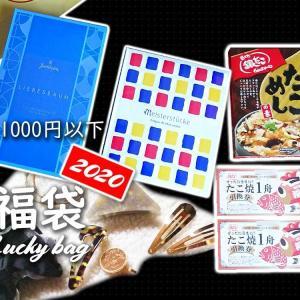 2020福袋◆1000円以下の福袋編 / ユーハイム 銀だこ 3COINS @全国