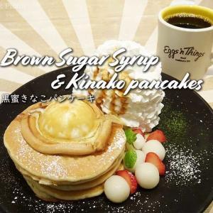 期間限定◆きなこ香る!黒蜜きなこパンケーキ / Eggs'n Things @一部を除く国内全店舗