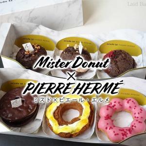 ミスド×エルメの華やかなコラボドーナツ!全6種類 / Mister Donut @全国