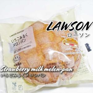 これメロンパン? いちごみるくメロンパン / LAWSON @全国