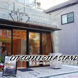 【新OPEN】東京タワー近くのカフェはコーヒーも日本茶も楽しめる / LIT COFFEE&TEA STAND @浜松町