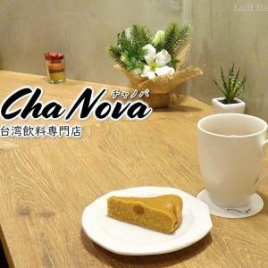 銀座で楽しむ台湾茶飲料専門店 / Cha Nova @銀座