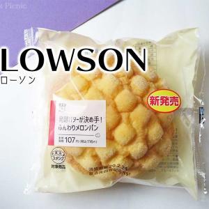 バランス良いメロンパン『発酵バターが決め手!ふんわりメロンパン』 / LAWSON @全国