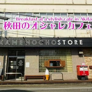 秋田にあるオシャレなカフェでモーニング / KAMENOCHO STORE(亀の町ストア) @秋田