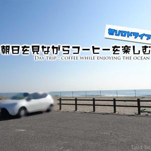 海を見ながらコーヒーを楽しむドライブ:日帰り旅編 / 中里海水浴場 @白子町(千葉)