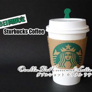 スタバ◆8日間限定のドリンク『ダブルショット カラメル ラテ』 / Starbucks Coffee @全国