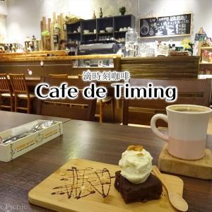 六合夜市に近いカフェで、たっぷりコーヒー / Café De Timing(滴時刻咖啡) @高雄(台湾)