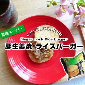 業スー◆食べ応えのあるライスバーガー『豚生姜焼ライスバーガー』 / 業務スーパー @全国