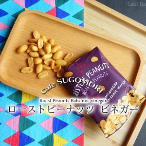 リピ決定!バルサミコ酢風味のピーナッツ『ローストピーナッツ ビネガー』 / Flying Tiger Copenhagen @全国