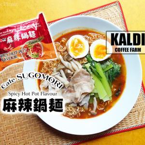 KALDIで台湾◆辛さ楽しむインスタント麺『麻辣鍋麺』 / KALDI @全国