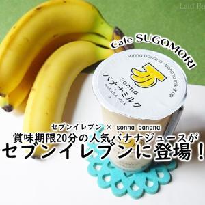 人気の『sonna バナナミルク』がコンビニに!賞味期限は? / セブンイレブン × sonna banana @全国