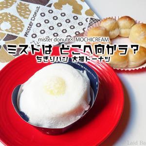 【先行販売】大福に包まれたドーナツ『大福ドーナツ レモン』 / Mister Donut @全国