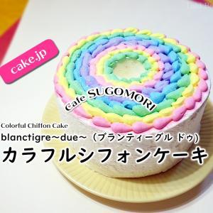 【cake.jp】ケーキの宅配梱包に感激!『カラフルシフォンケーキ』 / blanctigre due(ブランティーグル ドゥ) @愛知