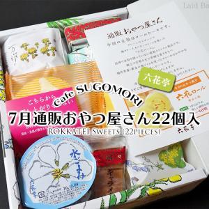 六花亭◆新商品入り!送料がクール代のみになった『7月通販おやつ屋さん22個入』 / 六花亭 @オンライン販売