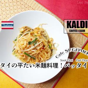 簡単パッタイ◆米粉の食感や辛さが楽しい『スータイ パッタイ』 / KALDI