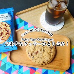 ひとり占めの幸せ!大きなチョコチップクッキー『チョコチップクッキー(ミルク)』 / Flying Tiger Copenhagen @全国