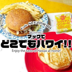 【新商品】マックでハワイ気分!ガーリックシュリンプやパンケーキまで!?『マックでどこでもハワイ!!』 / マクドナルド @全国