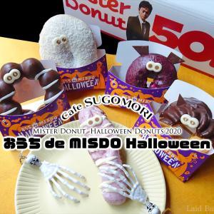 ミスドのわくわくハロウィーンドーナツ『おうち de MISDO HALLOWEEN』 / Mister Donut @全国