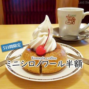 【コメダ速報】ミニシロノワールが半額!5日間限定! / コメダ珈琲店 @全国