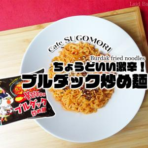 ちょうどいい激辛!韓国で人気のブルダック炒め麺 / 三養食品(サンヤム食品)