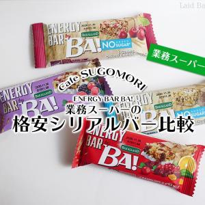 業スーの格安シリアルバー4種比較『ENERGY BAR BA! シリーズ』 / 業務スーパー @全国