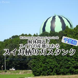 解体間近!スイカ柄のガスタンクを見に行くドライブ:日帰り旅編 / スイカの形をしたガスタンク @富里(千葉)