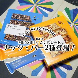 IKEA新発売!日本人も食べやすいナッツバー2種『ムンスビート ナッツ・バー』 / IKEA