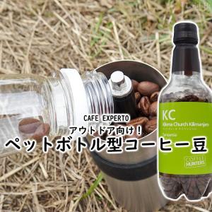 アウトドア向け!ペットボトル型コーヒー豆 / CAFÉ EXPERTO(カフェ エクスペルト) GINZA SIX @銀座