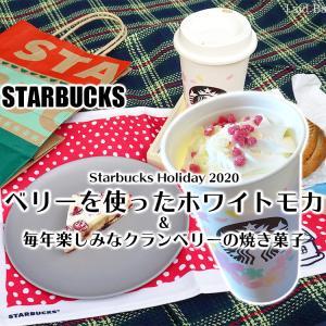 スタバ◆2020ホリデーシーズン新作ドリンク『ベリー×ベリー ホワイト モカ』 / Starbucks Coffee @全国