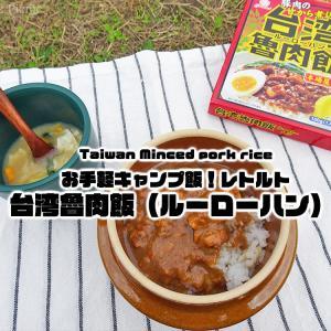 お手軽キャンプ飯!レトルト『台湾魯肉飯(ルーローハン)』 / オリエンタル