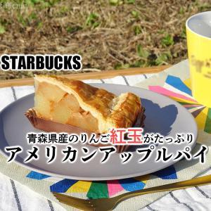 秋ピクニックにスタバのアップルパイを!『アメリカンアップルパイ』 / Starbucks Coffee @全国