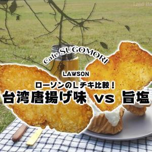 【新】ローソンのLチキ比較!台湾唐揚げ味 vs 旨塩 / LAWSON @全国