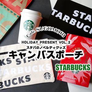 スタバ◆ホリデーシーズン限定プレゼント『キャンバスポーチ』 / Starbucks Coffee @全国