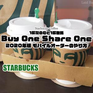 2020◆スタバのモバイルオーダーのやり方 eTicket『Buy One Share One』編 / Starbucks Coffee @全国