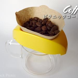 ピクニックでコーヒードリップしたくなる